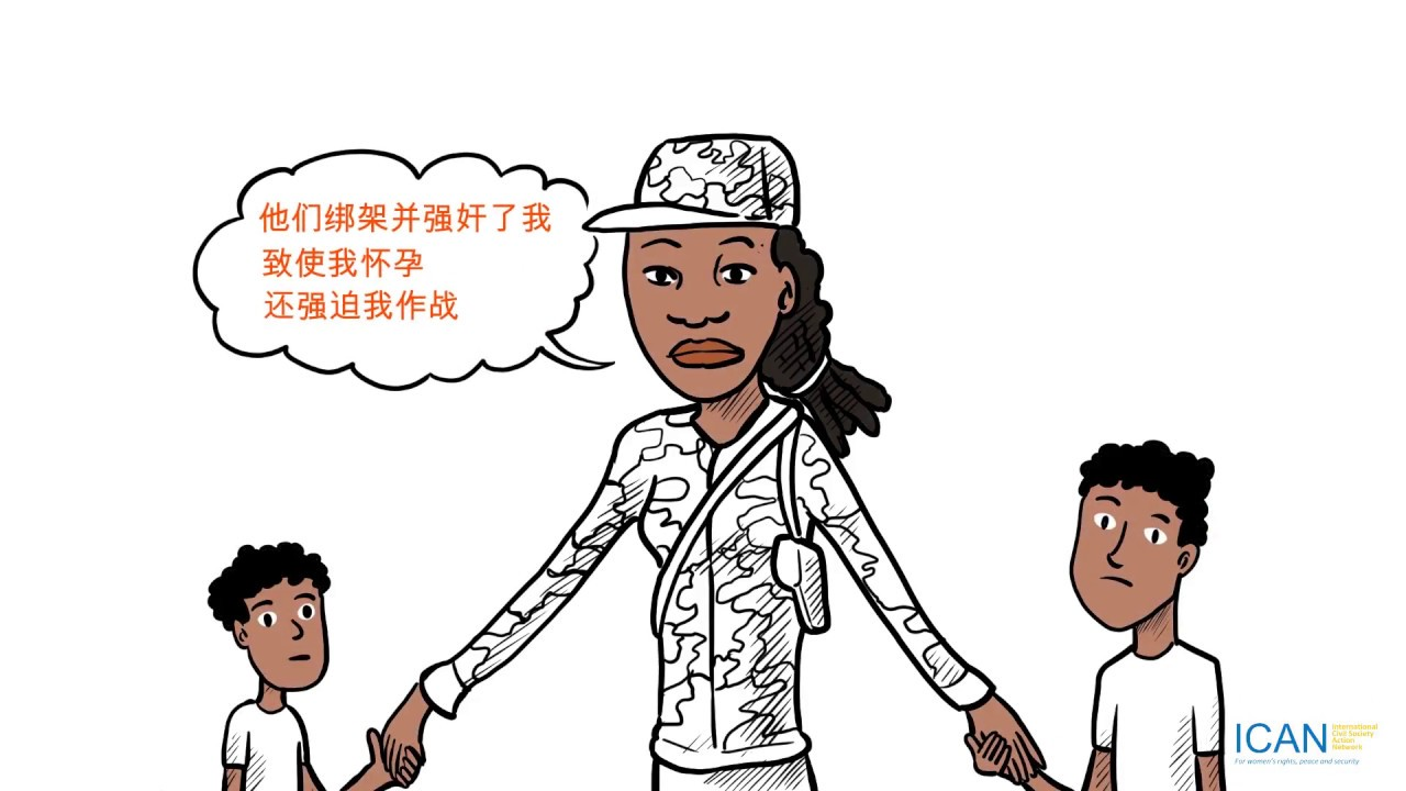 Gendered Transitional Justice – Mandarin Chinese
