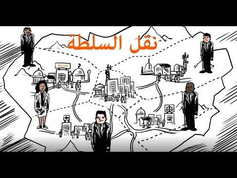 Gendered Devolution – Arabic